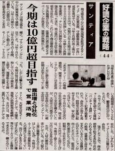 10月29日新聞